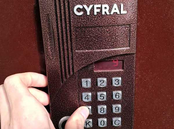 Код от домофона cyfral