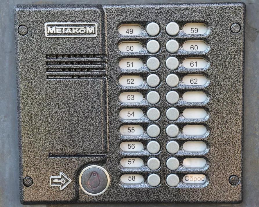 Способы, как открыть домофон Метаком без ключа
