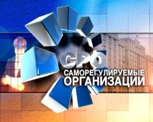 Как вступить в СРО в Санкт-Петербурге