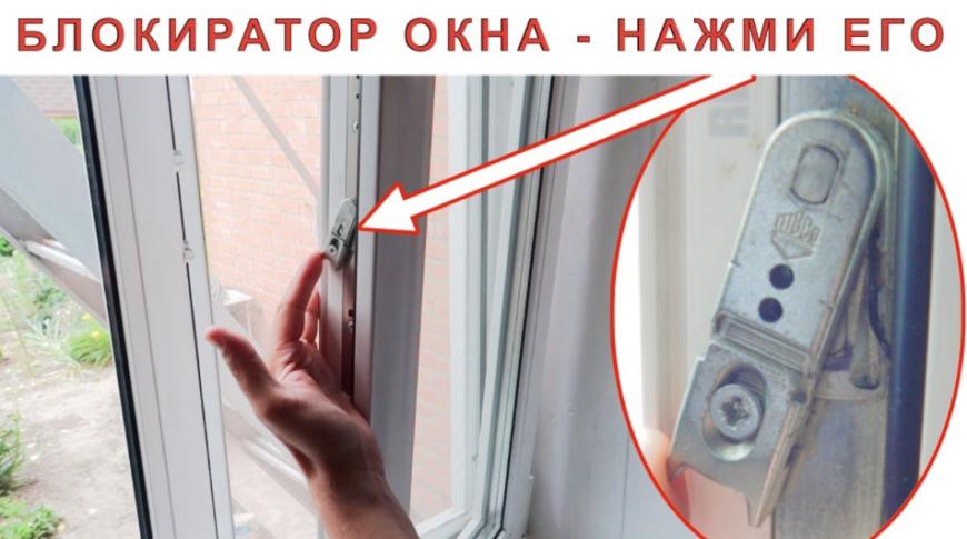 блокиратор окна